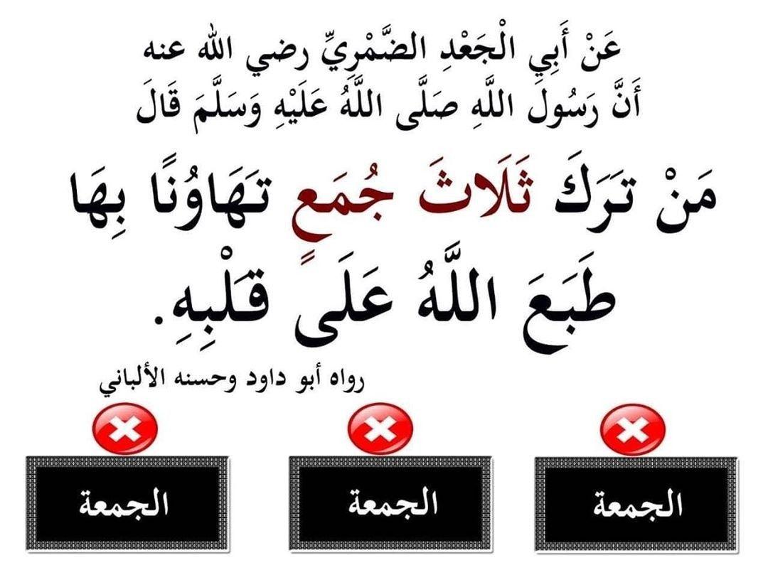 Pin By عبق الورد On أحاديث نبوية ١ Islam Arabic Calligraphy
