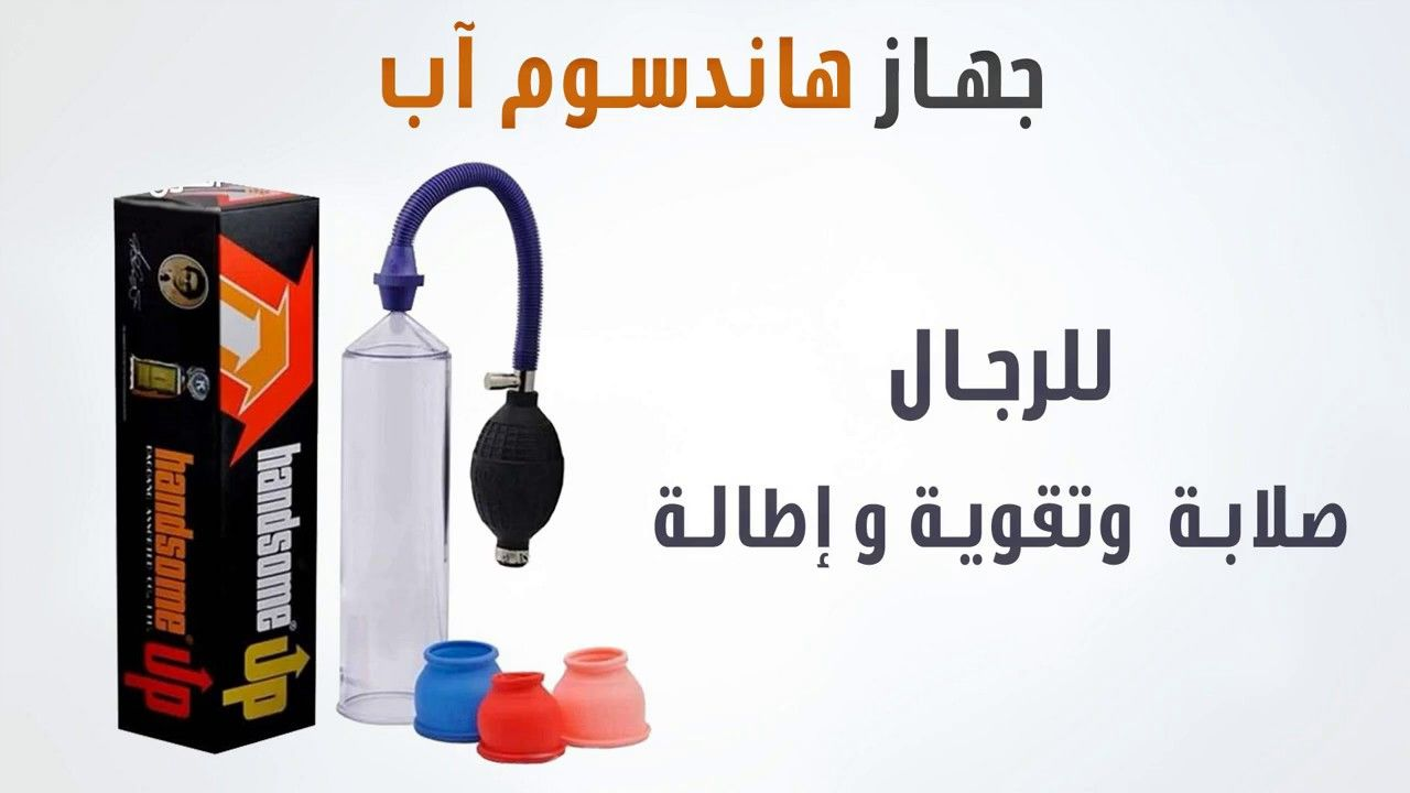 جهاز هاندسم آب للرجال Home Appliances Vacuum Cleaner Vacuums