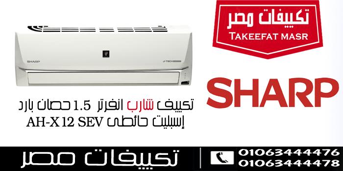تكييف شارب انفرتر 1 5 حصان بارد إسبليت حائطى Ah X12sev Conditioner Home Appliances Air Conditioner