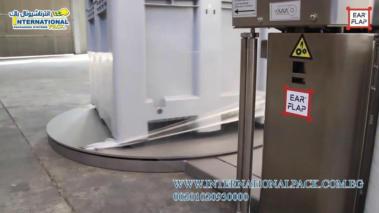 ماكينة تغليف باليتات بالاسترتش Inox لمصانع اللحوم والصناعات الغذائيه م Ear Flap