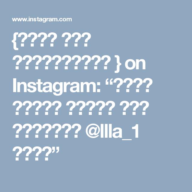 """{قروب دعم آسيرالشمال } on Instagram: """"مساء الخير  يسلمو على الاهداء @llla_1 🌹🌹🌹🌹"""""""