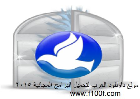تحميل برنامج فتح المواقع المحجوبه مجانا عربي