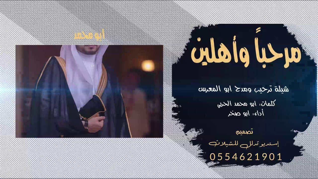 شيلة ترحيب ومدح ابو المعرس بإسم ابو محمد مرحبا هلا إطلبها بإسم من Movie Posters Movies Poster