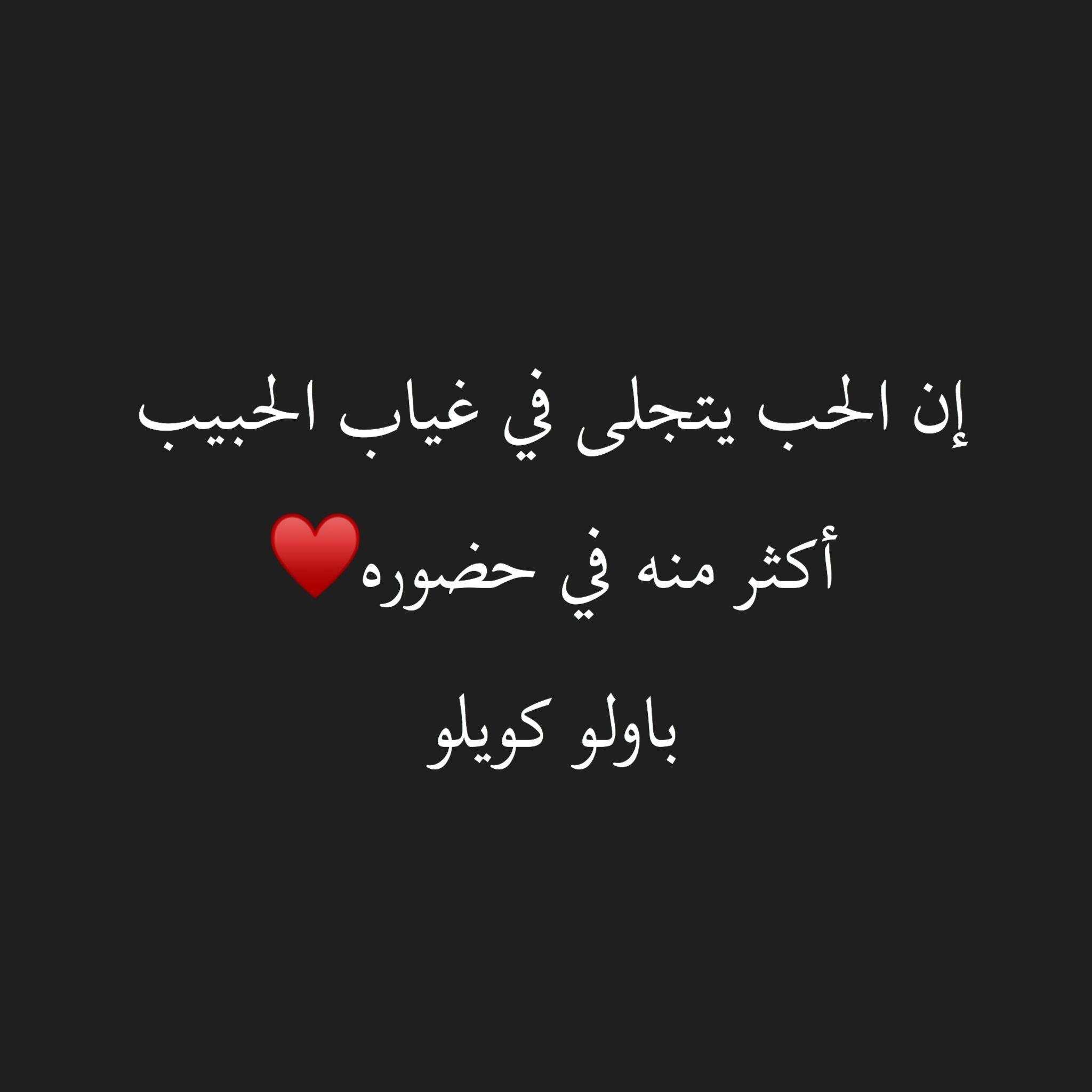 إن الحب يتجلى في غياب الحبيب أكثر منه في حضوره باولو كويلو Love Quotes Arabic Quotes Love