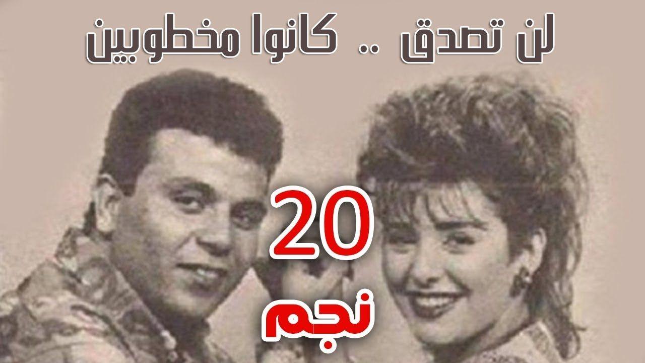 لن تصدق أن هؤلاء النجوم العرب قد ارتبطوا بخطوبة من قبل Historical Figures Movie Posters Historical