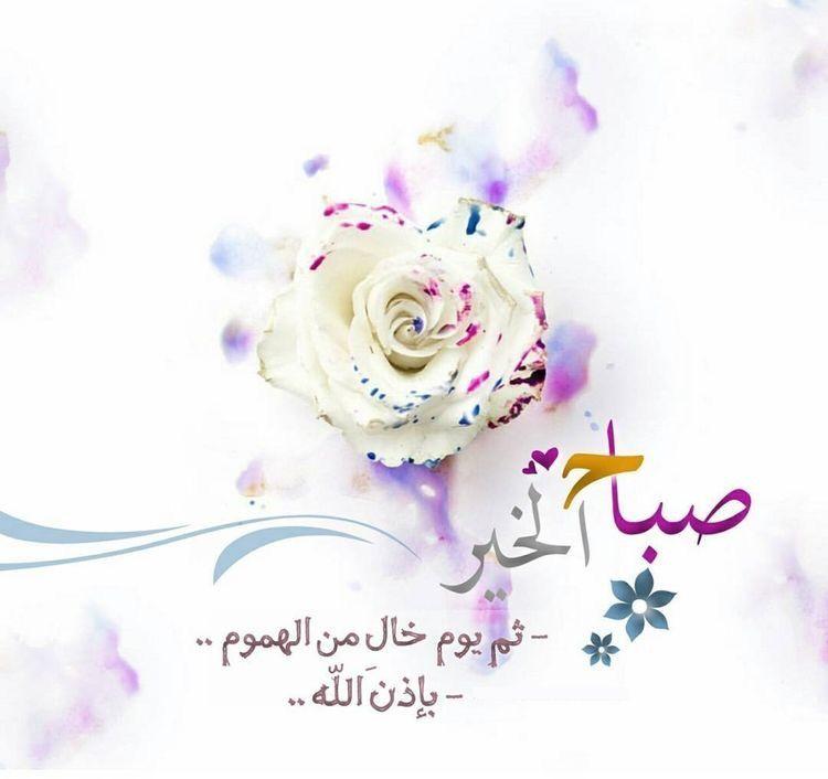 صباح الخير Morning Texts Good Morning Beautiful Morning