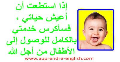 كلام جميل عن الاطفال In 2020 Arabic Kids Fake Girls Baby Face