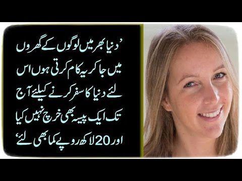 دنیا کا سفر کرنے کیلئے آج تک ایک پیسہ بھی خرچ نہیں کیا اور 20 لاکھ روپے ...