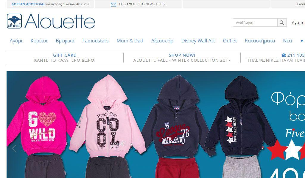Alouette - Παιδικά Ρούχα | Online Καταστήματα - Webfly.gr