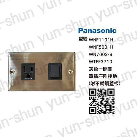 Websta Yunshunshop Panasonic國際牌灰色一開關單插座附接地 含不銹鋼蓋板 Panasonic 國際牌 不銹鋼 開關 蓋板 插座 設計 工業 單插 金屬 松下 松工 Flash