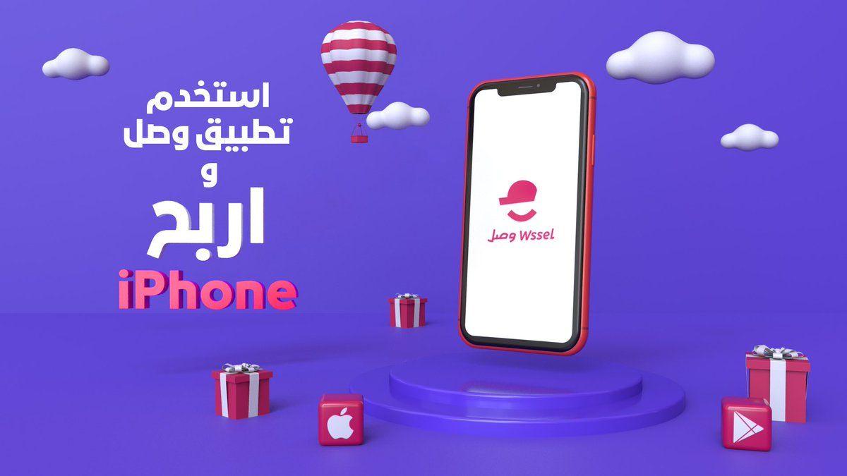 استخدم التطبيق وادخل السحب على 10 أجهزة آيفون اسبوعيا بيتم السحب يوم الثلاثاء 8102019 وما تدري يمكن تكون من أحد العشر فائزين Max Fashion Iphone Gaming Logos