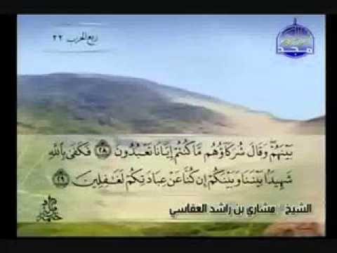 سورة يونس كاملة الشيخ مشاري العفاسي Complete Quran Quran Recitation Quran