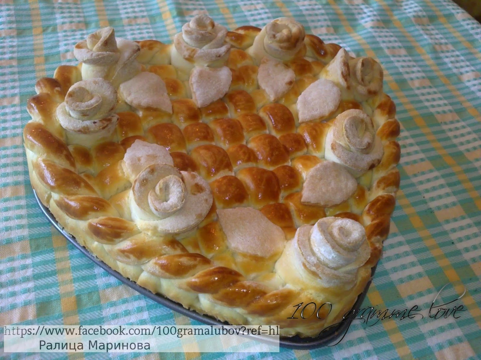 Une pincée de sel, une poignée de sucre et 100 grammes d'amour ... Ralitsa Marinova: Heart Pita