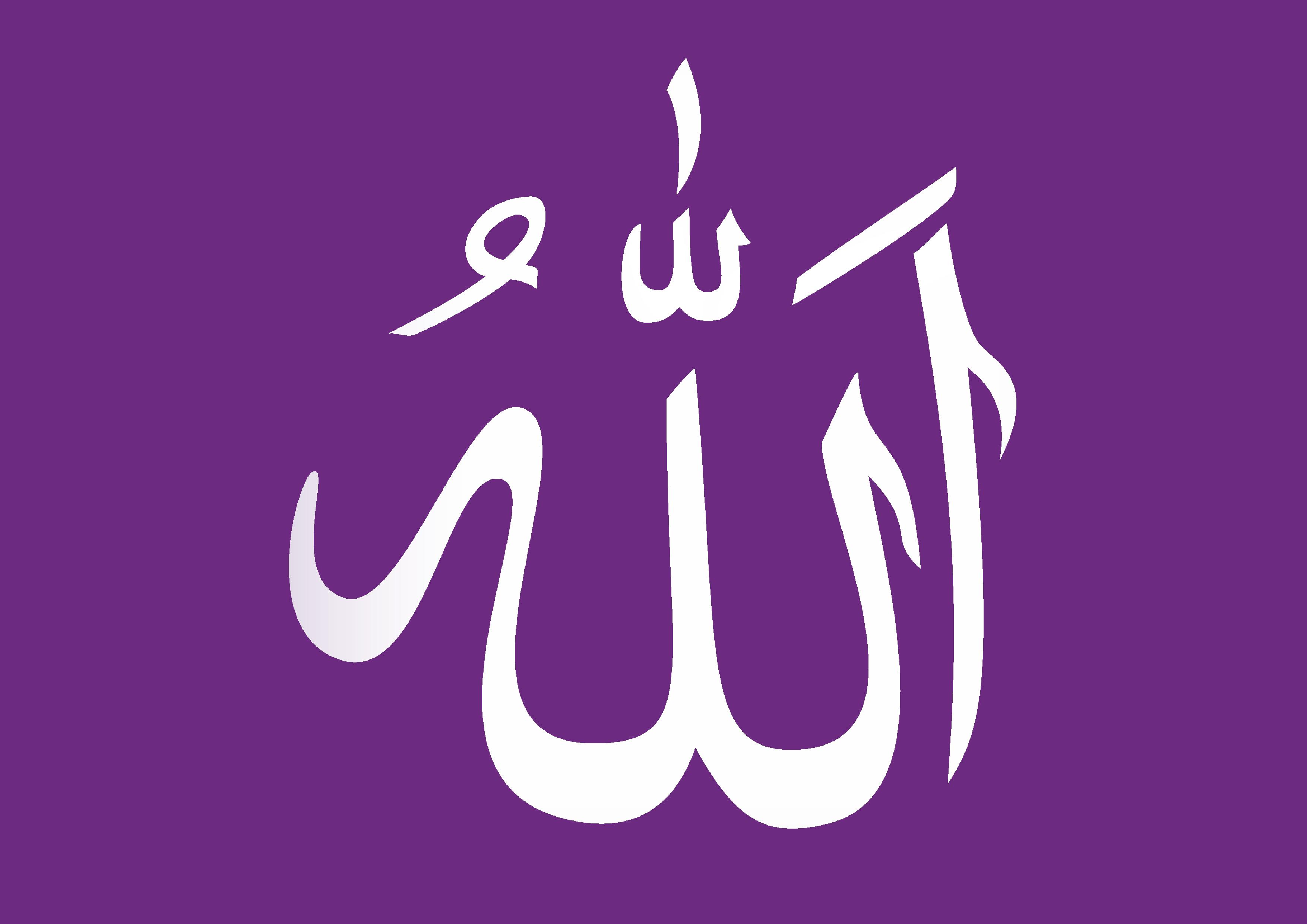 سلسلة أسماء الله الحسنى للأطفال الله الرحمن الرحيم Arabic Calligraphy Okay Gesture Calligraphy