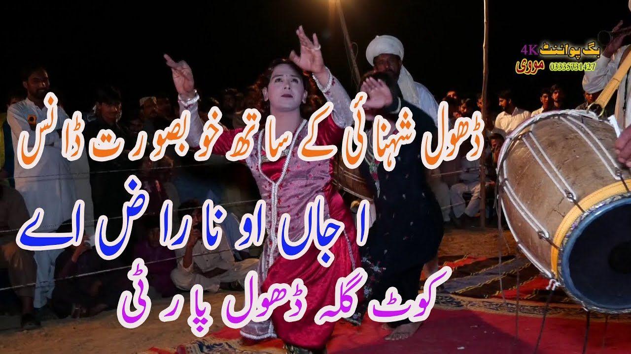 Ajjan O Naraz Ay Saraiki Punjabi Song Dhol Shehnai