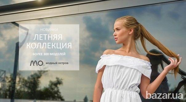 Модный Остров магазин одежды - Женская одежда Харьков на Bazar.ua ... 57504c862d2