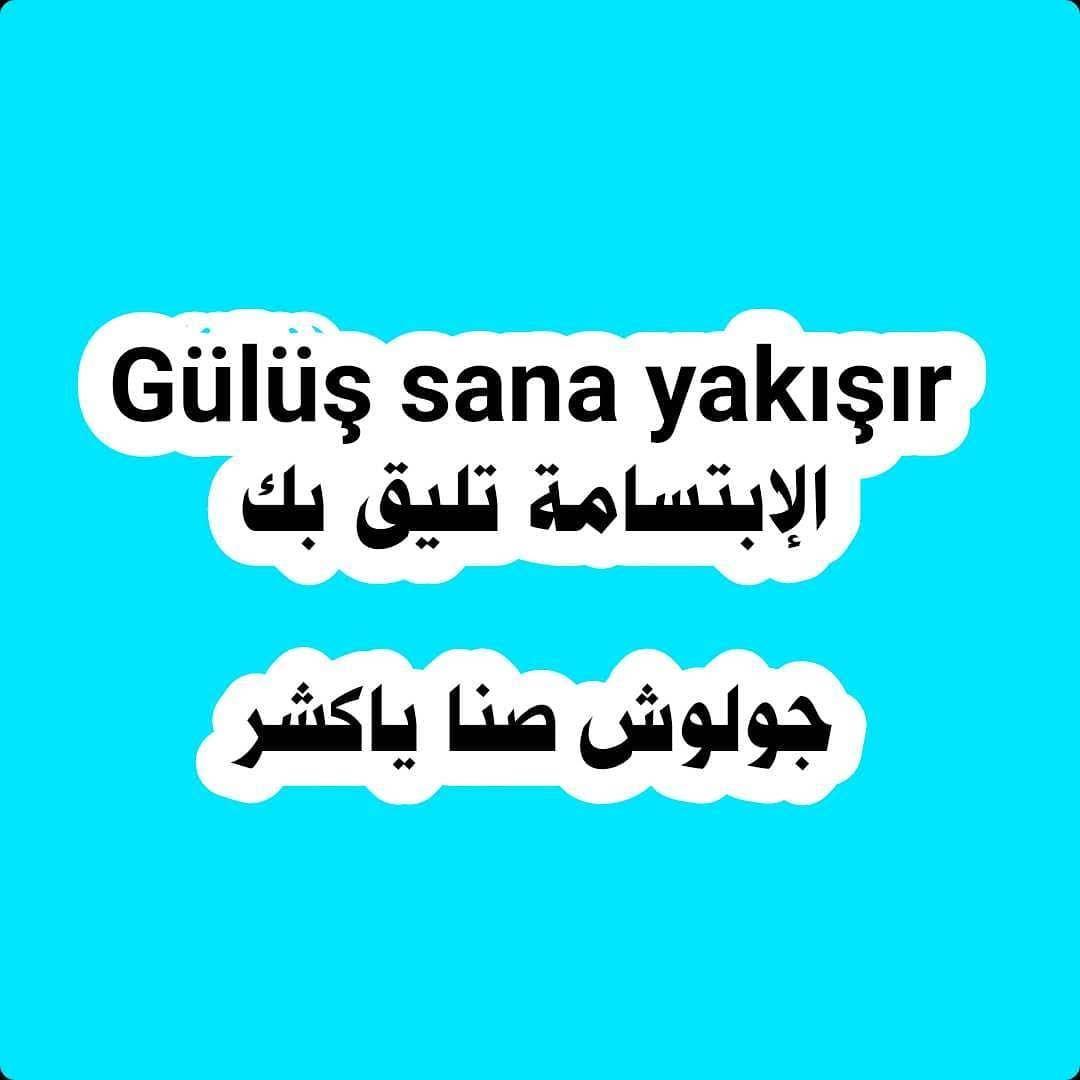177 Begenme 3 Yorum Instagram Da تعلم اللغة التركية Tisraa001 مساء الخير أصدقائي Iyi Aksamlar Ark Turkish Language Learn Turkish Learn Turkish Language