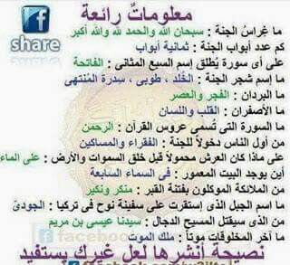 غراس الجنة Photo Quotes Quotes Islamic Quotes