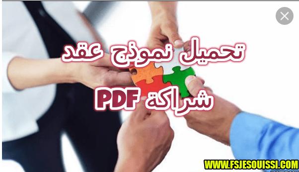 لتحميل نموذج عقد شراكة Pdf Education