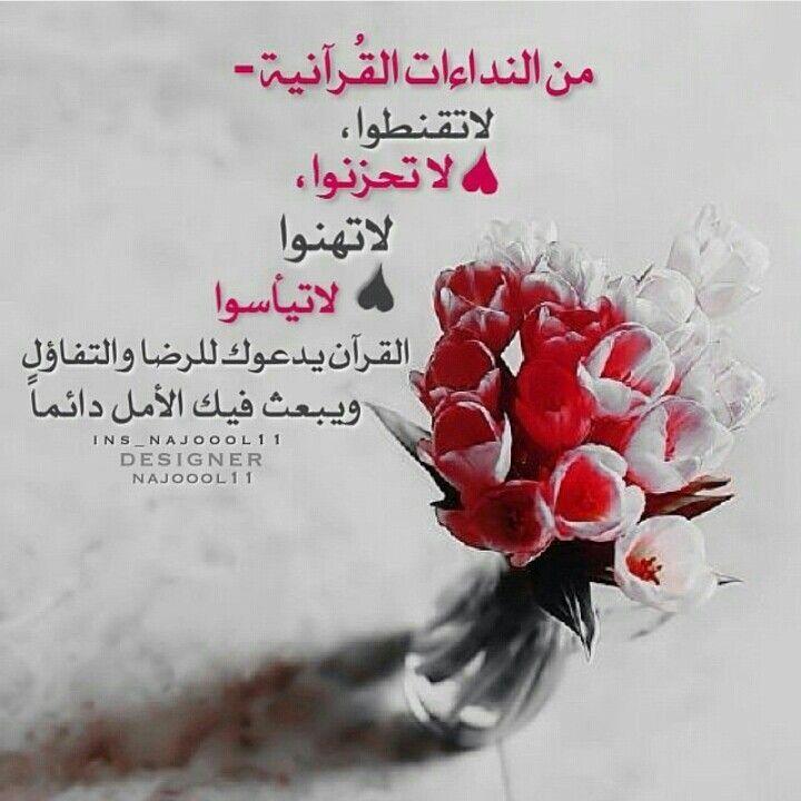 القرآن Islamic Images Islamic Pictures Optimism