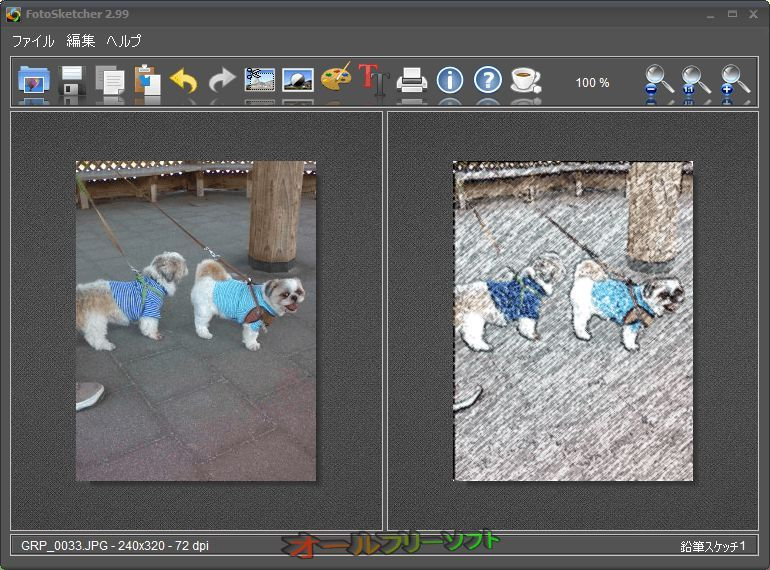FotoSketcher 3.00   FotoSketcher--鉛筆スケッチ 1--オールフリーソフト