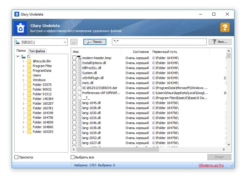 Скачать программу bin бесплатно