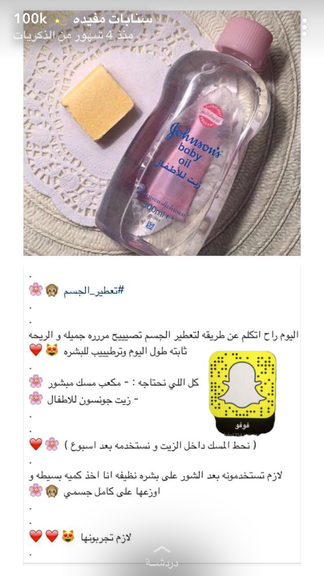 Pin By Nihad Mira On عنايه امي Beauty Skin Care Routine Pretty Skin Care Natural Skin Care Diy