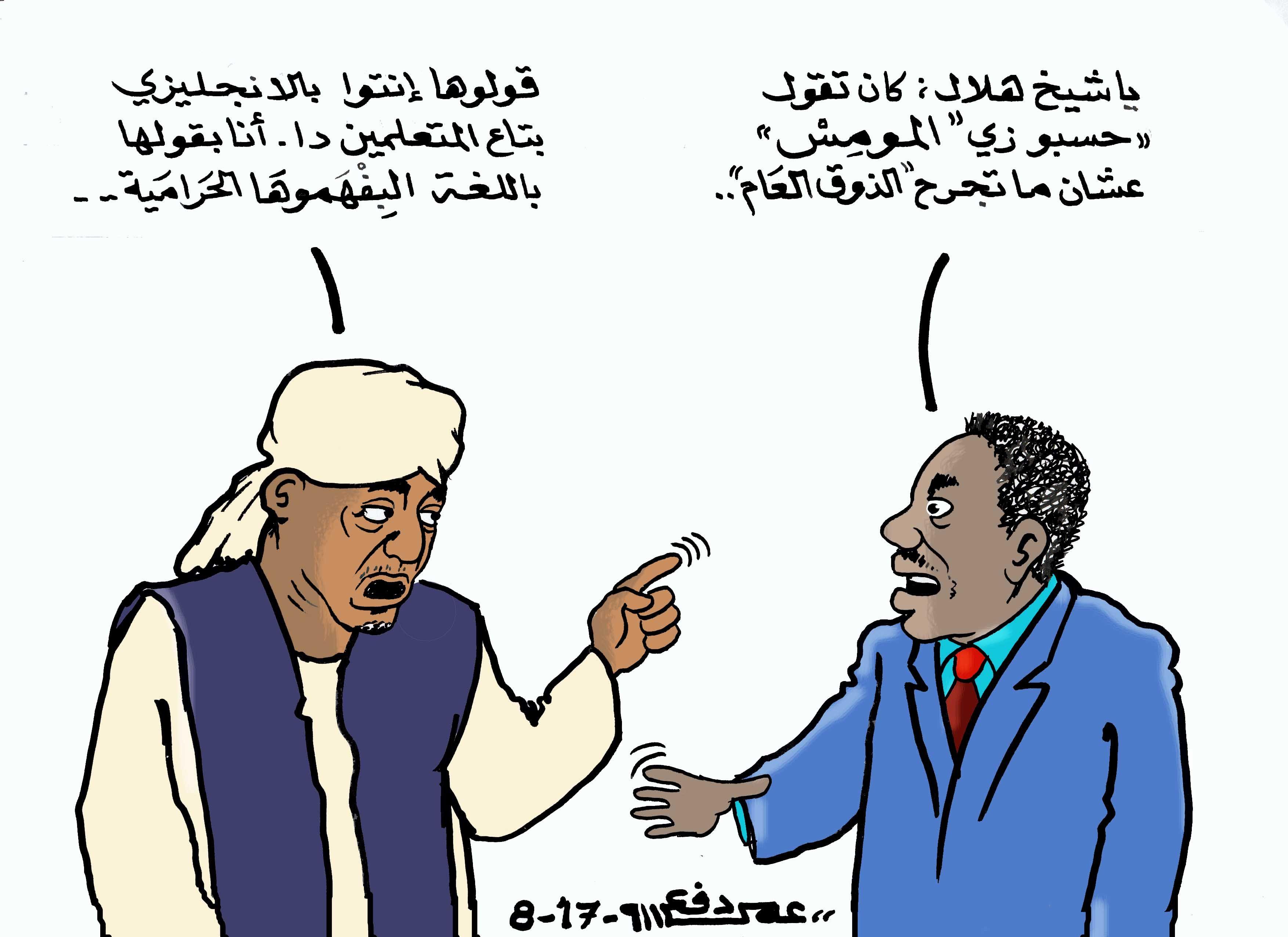 كاركاتير اليوم الموافق 24 اغسطس 2017 للفنان عمر دفع الله