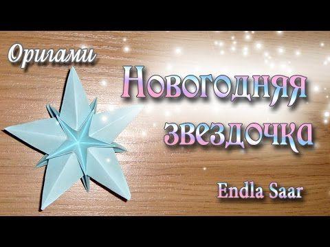 Пятиконечная звездочка из оригами Christmas star