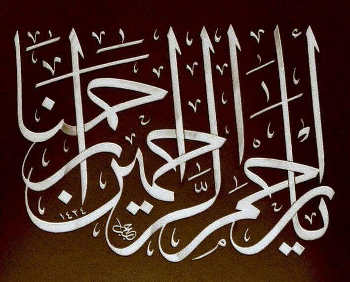 يا أرحم الراحمين ارحمنا Islamic Art Islamic Calligraphy Arabic Calligraphy Art