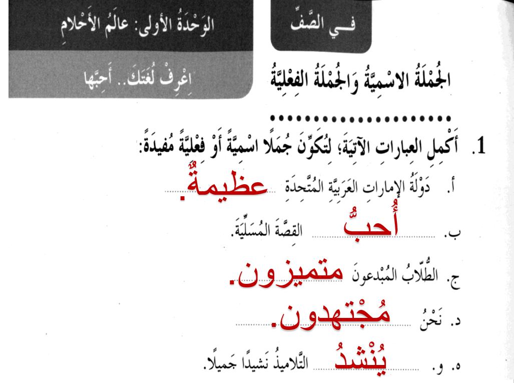 بوربوينت الجملة الاسمية والفعلية للصف الثالث مادة اللغة العربية Math Math Equations