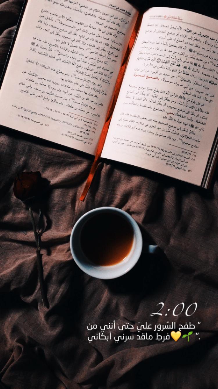حب قهوه سنابات سناب Photo Quotes Arabic Words Words