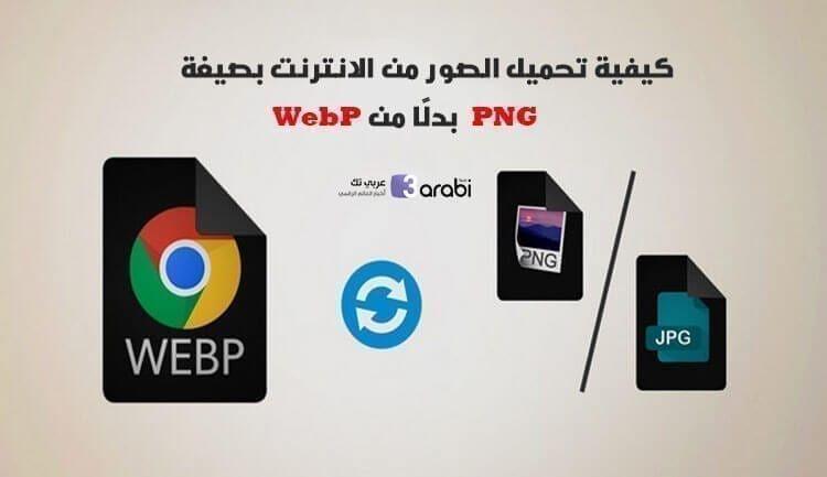 كيفية تحميل الصور من الانترنت بصيغة Png بدل ا من Webp عربي تك Tech Logos School Logos Georgia Tech Logo