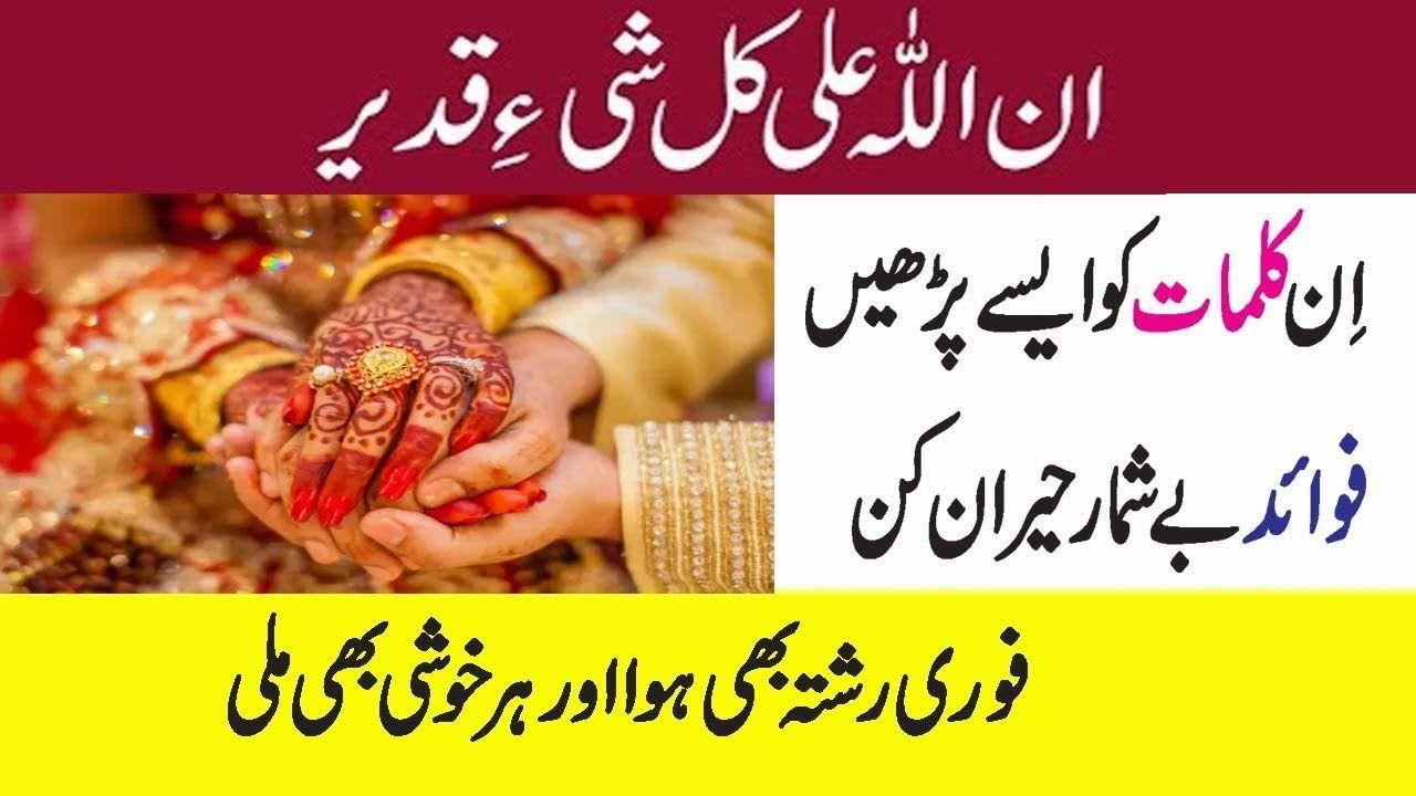 Inn Allaha Ala Kulli Shai Qadeer Ka Anokha Wazifa | Islamic