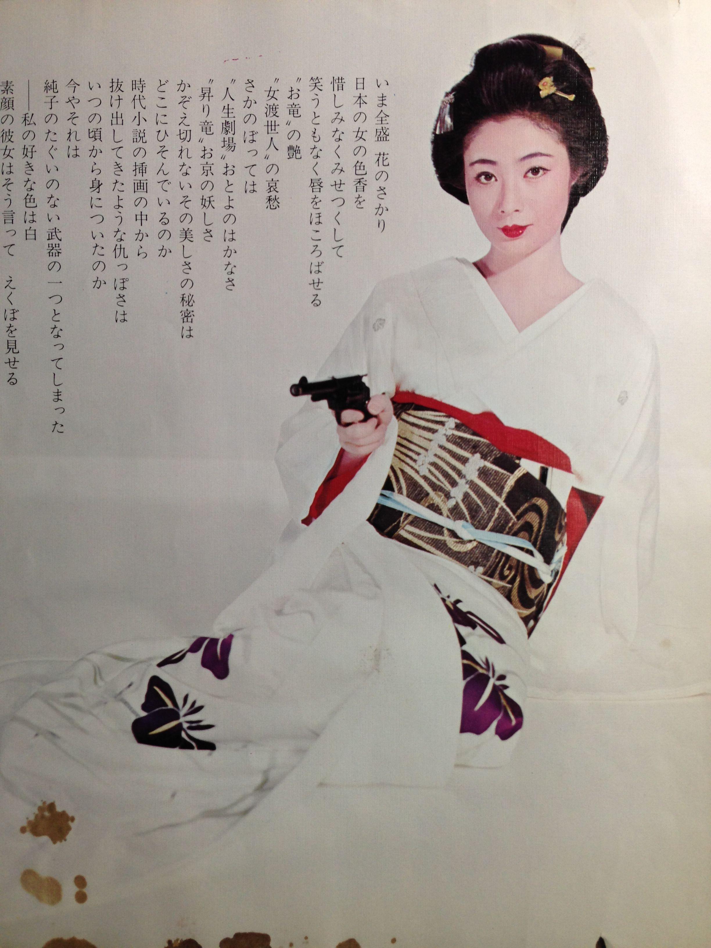 四条秀子 - JapaneseClass.jp