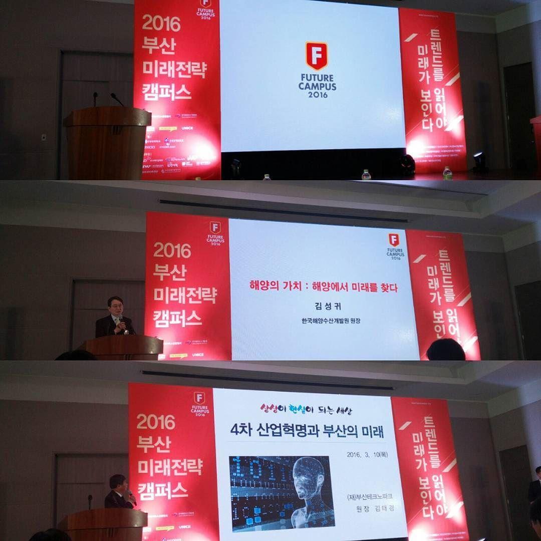 #2016부산미래전략캠퍼스 #미래전망 #미래직업 #청춘 #4차산업 #IOT #웨어러블 #중국 #벡스코 #부산 #해운대 #마린시티 #해양산업 by kim_seung_min7