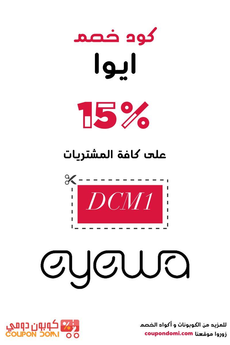 أحدث كوبون ايوا للعدسات اللاصقة و النظارات 15 إضافية من Eyewa The North Face Logo North Face Logo Retail Logos