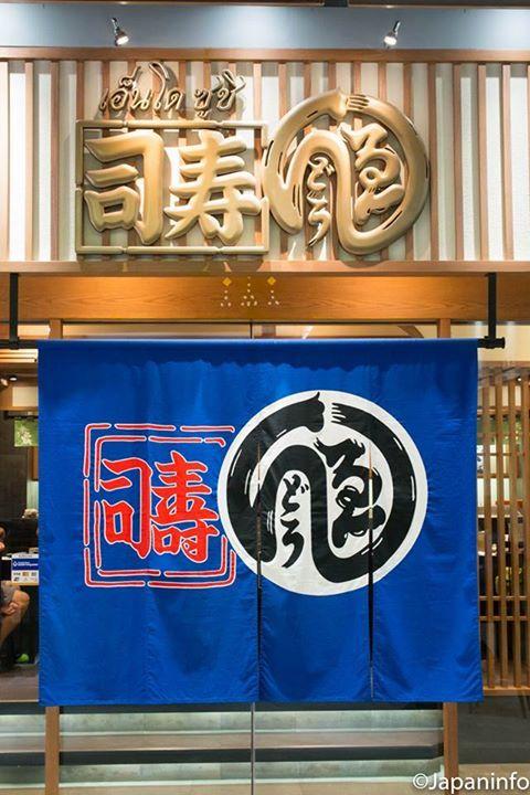 Japaninfo at เอ็นโด ซูซิ.