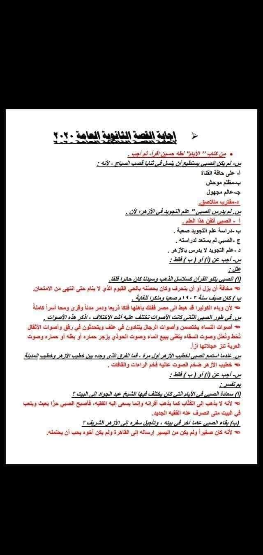 Arwa إجابة مادة اللغة العربية 2020م للثانوية العامة