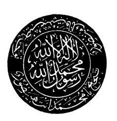 Nurun Nubuvvet Duasi Isigin Peygamberi Duasi Islamic Art Islamic Images Arabic Calligraphy