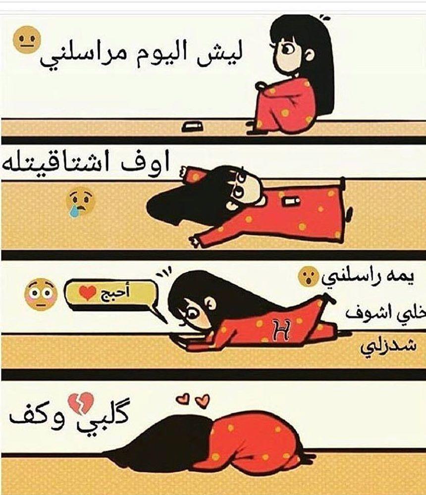 ههههههه يووومه فدوة Arabic Funny Funny Arabic Quotes Funny Illustration