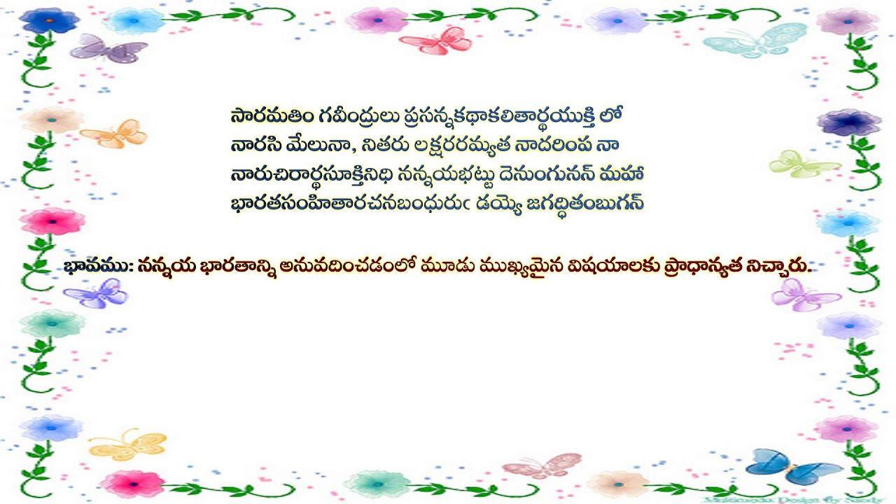 Pin On Telugu Home Work