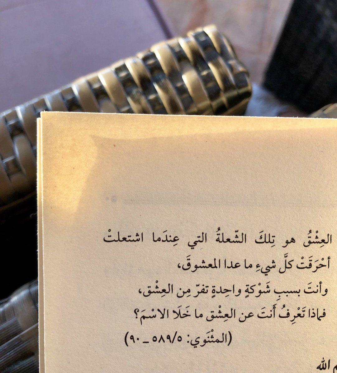 جلال الدين الرومي Rumiarb تويتر Quotes Words Arabic Quotes