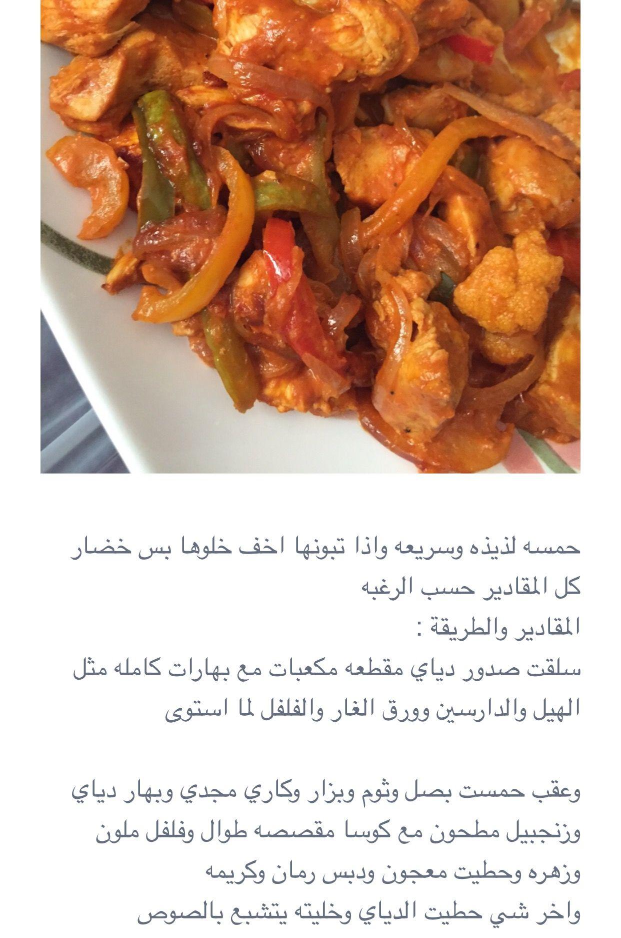 حمسة دجاج هندي Food Food Dishes Baby Food Recipes