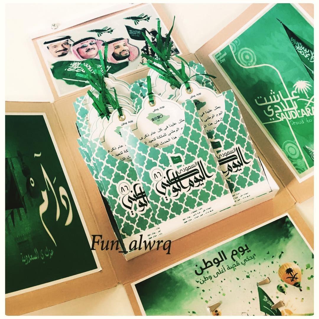 22 Likes 5 Comments مطويات توزيعات فن الورق Fun Alwrq On Instagram بطاقات اليوم الو Baby Shower Decorations For Boys National Day Saudi Free Prints