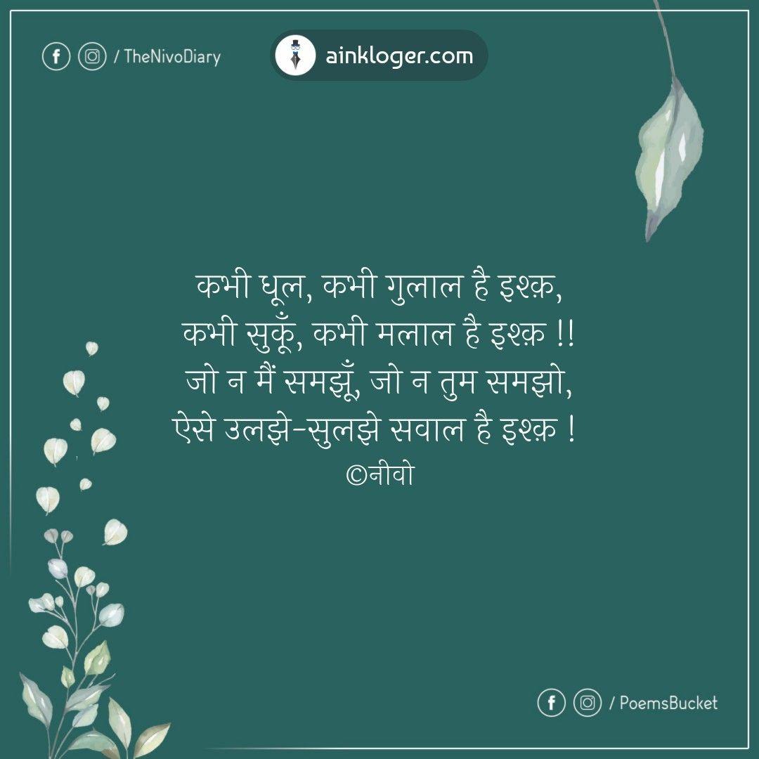 In poems sad hindi love [1000+] Sad