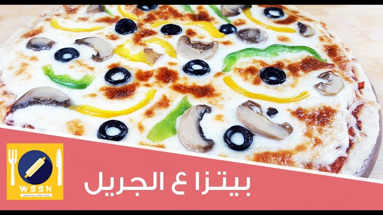 طريقة عمل البيتزا على الجريل او المقلاة How To Make Grilled Pizza Cooking Recipes Food Cooking