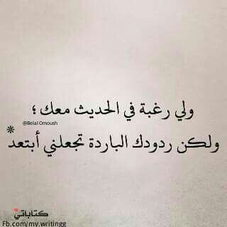 Pin By Sahar Chahed On تعابير Words Quotes Bff Quotes True Quotes