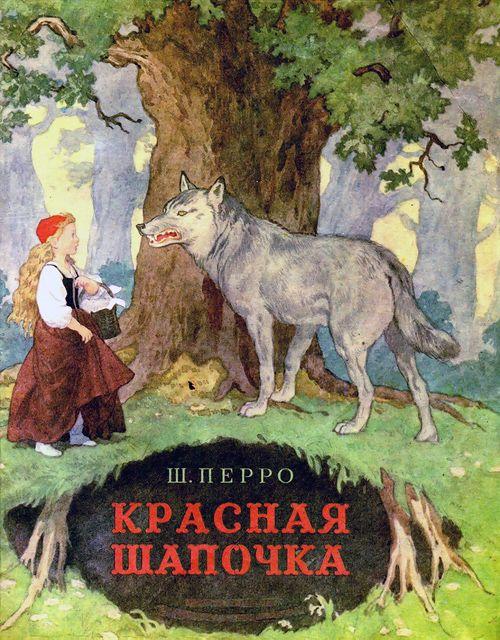 Красная Шапочка. Сказка Шарля Перро | Сказки для детей ...