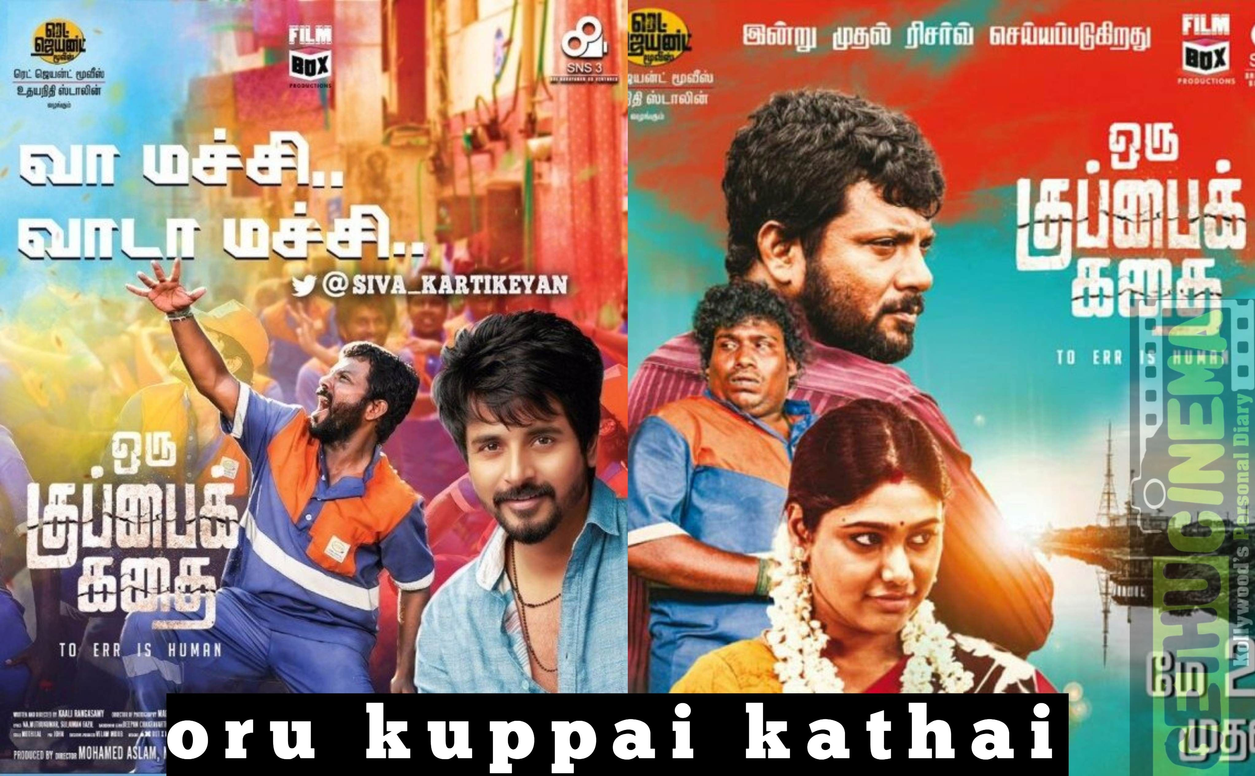 Oru Kuppai Kathai Tamil Movie Official Hd Posters House Wiring Books In